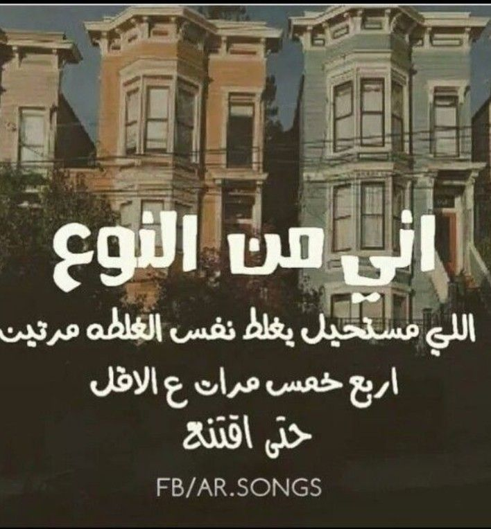Pin By Hanan Neuschwanstein On مضحك Funny Comments Cool Words Funny Quotes