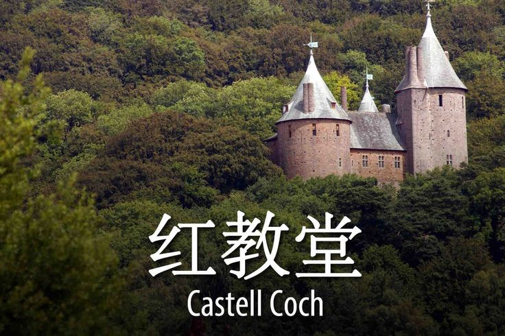 Word-puzzle Town?! Chinese visitors rename Welsh landmarks with hilarious results (all in the name of a major tourism push)