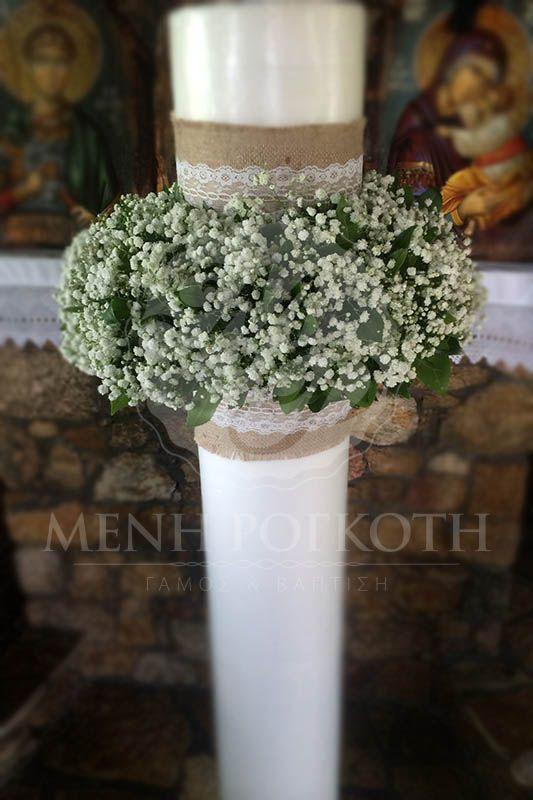 Vintage wedding candle, decorated with burlap, lace and baby's breath. #vintagewedding, #burlap #lace #weddingcandles #lampades #gamou #church_decoration #weddingdecoration