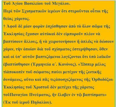 xristianorthodoxipisti.blogspot.gr: ΠΕΡΙ ΟΡΘΟΔΟΞΟΥ ΠΙΣΤΕΩΣ ΚΑΙ ΕΚΚΛΗΣΙΑΣ ! ΑΦΟΡΑ ΟΣΟΥΣ...
