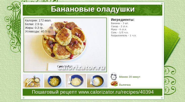 Банановые оладушки - как приготовить, рецепт с фото по шагам, калорийность - www.calorizator.ru