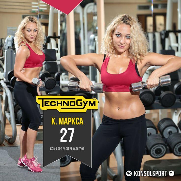 Окунуться в атмосферу здорового образа жизни - это как влюбиться - многие хотят, но не у всех получается сделать первый шаг.  В шаге от Ваших истинных желаний → [club54537808|@konsolsport]  #консольспорт #карламаркса27 #тренажерныйзалсимферополь #цитатадня #fitness #фитнессимферополь #konsolsport #мотивация