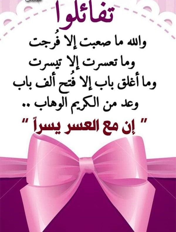 Pin By The Noble Quran On I Love Allah Quran Islam The Prophet Miracles Hadith Heaven Prophets Faith Prayer Dua حكم وعبر احاديث الله اسلام قرآن دعاء Beautiful Morning Messages Morning Messages