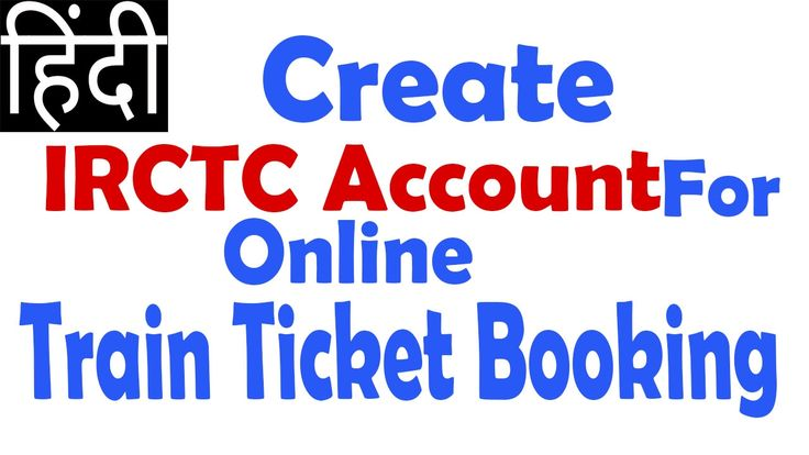 How to Create a New Account in IRCTC for Booking Online Train Tickets