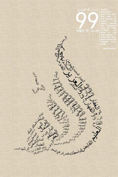 Asma Ul-Husna : 99 Names of Allah | TilmizArt