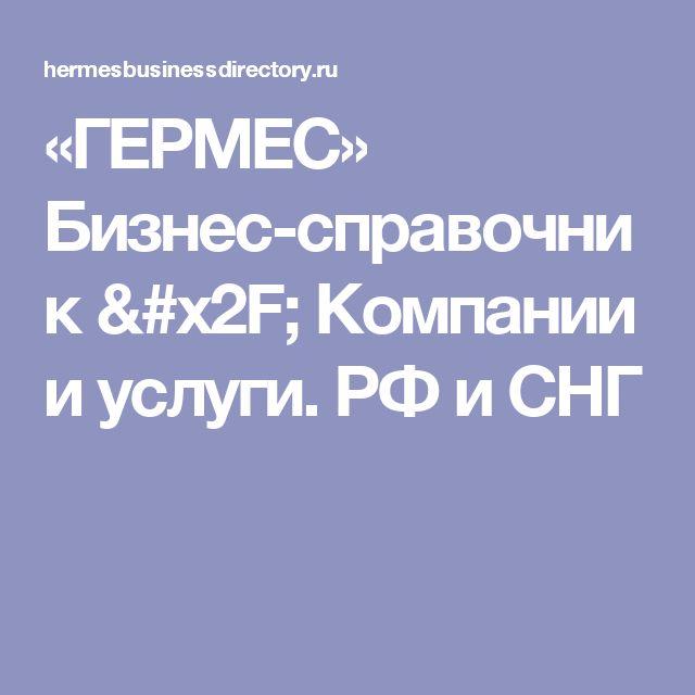 «ГЕРМЕС» Бизнес-справочник / Компании и услуги. РФ и СНГ