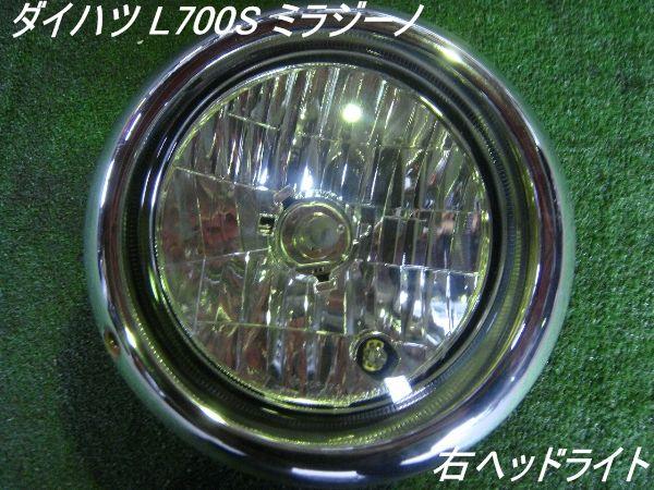 【楽天市場】【中古】ダイハツ L700S ミラジーノ 右ヘッドライト:リサイクルパーツ福岡