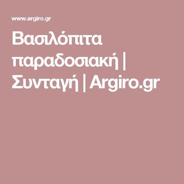 Βασιλόπιτα παραδοσιακή | Συνταγή | Argiro.gr