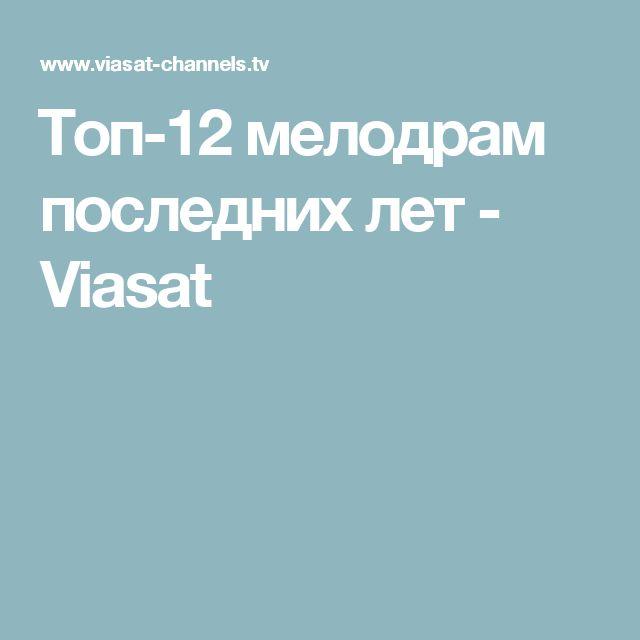 Топ-12 мелодрам последних лет - Viasat