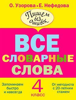 Русский язык. 4 класс. Все словарные слова. Узорова О.В., Нефедова Е.А