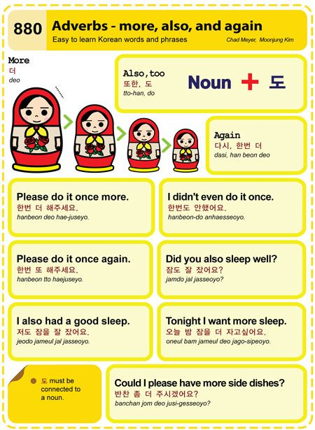 Easy to Learn Korean 880 - Adverbs: More, Also, and Again