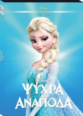 DVD Frozen (0019152)