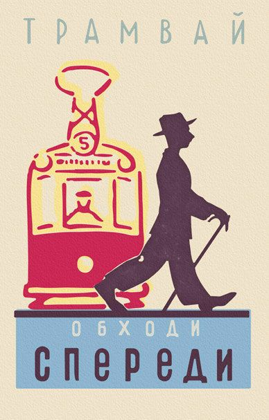 Retro style poster Soviet style wall art tram and walking out man home decor digital print in Russian mid century style on Etsy, $28.00
