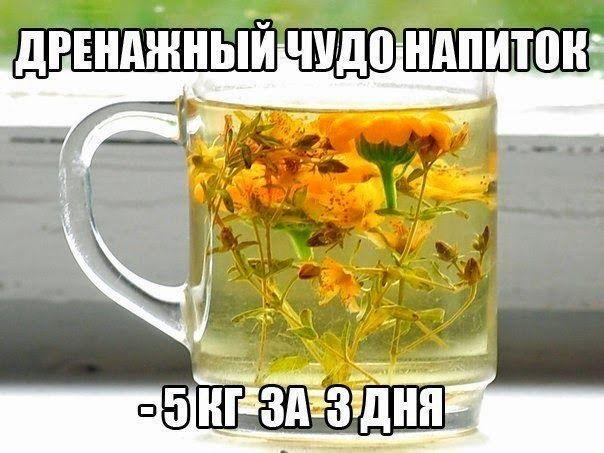 Всё самое интересное!: Дренажный чудо напиток!