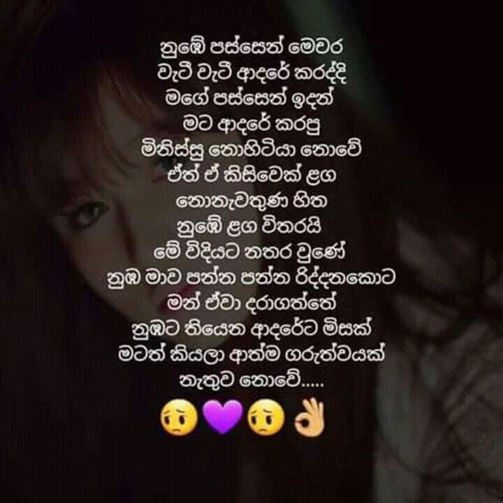 Love Quotes To Post On Facebook: 77 Best Sinhala Quotes☝️ Images By Pauline Fernando On