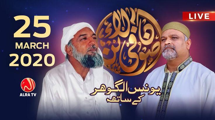 Sufi Online with Younus AlGohar ALRA TV 25 March 2020