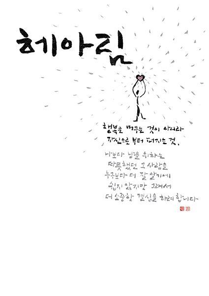 calligraphy_헤아림