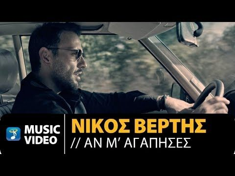 Nikos Vertis - An M' Agapises / Νίκος Βέρτης - Αν Μ' Αγάπησες (4K Official Videoclip) - YouTube