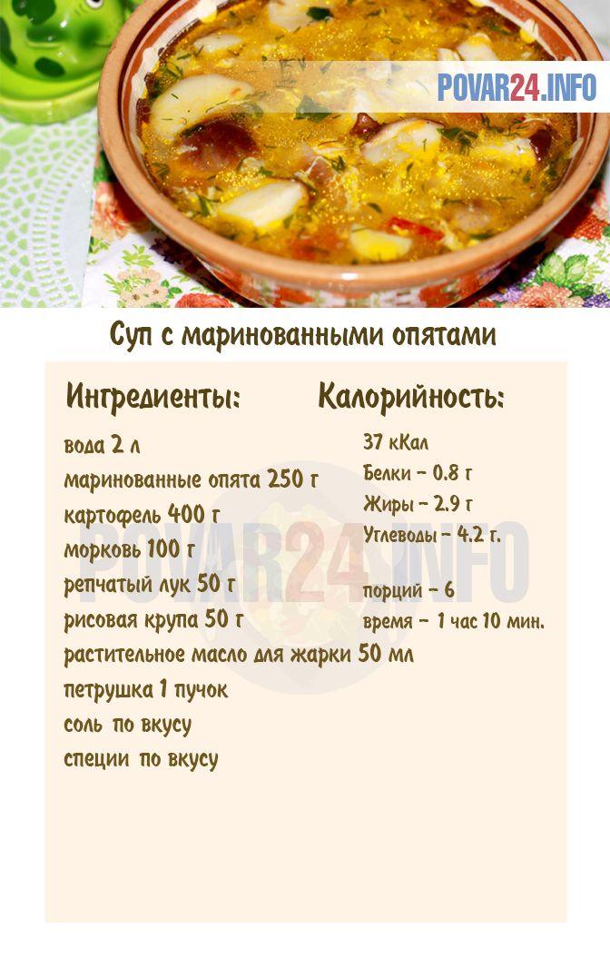 Суп с маринованными опятами (с изображениями) | Еда, Кулинария