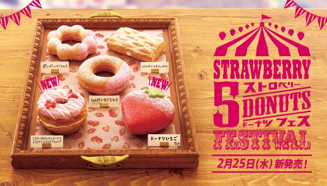 Mr.Donut Japan - wow