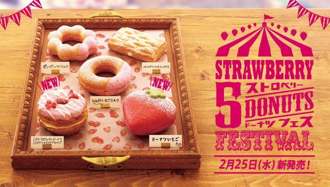 Mr.Donut Japan - wow