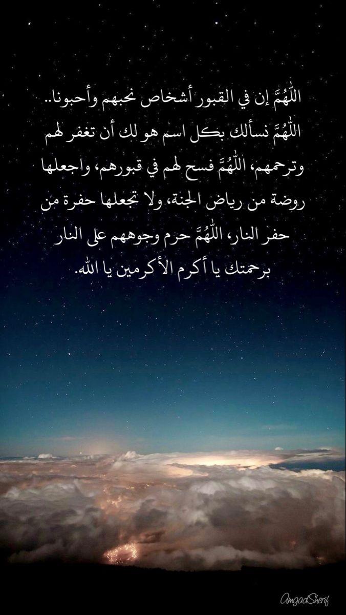 اللهم إن في القبور أشخاص نحبهم وأحبونا اللهم نسألك بكل اسم هو لك أن تغفر لهم وترحمهم اللهم فسح لهم في قبورهم واجع Islamic Quotes Quran Islamic Quotes Quran