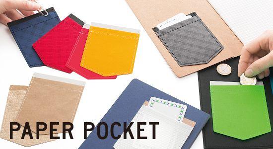 紙製品事業のPAPER POCKET(ペーパーポケット)ページです。和紙の販売から始まったマルアイは、祝儀用品・封筒など生活に密着した紙製品を中心に、時代とともに変化するライフスタイルに向き合いながら、さまざまな商品をご提案致します。