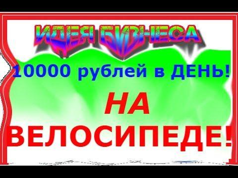 Как зарабатывать 10 000 рублей в день на велосипеде