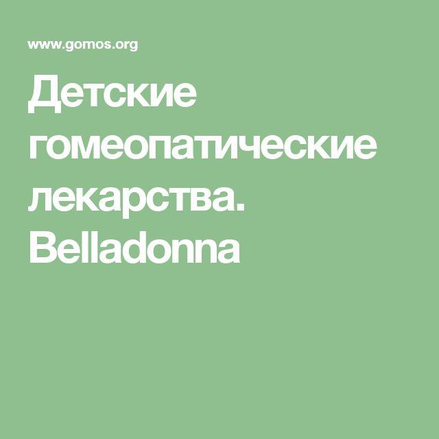 Детские гомеопатические лекарства. Belladonna