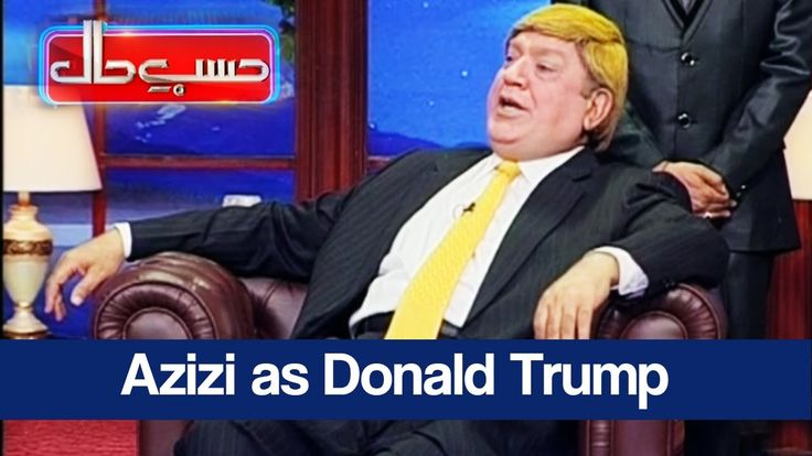 Hasb e Haal - 3 March 2017 - Azizi as Donald Trump - حسب حال - Dunya News
