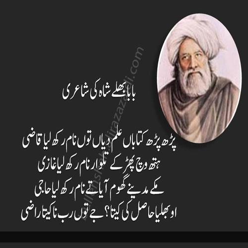 Padh padh kitabaan ilm diya to naam rakh liya Qazi; Hath vich phad ke talwar naam rakh liya Ghaazi; Makke Madine ghoom aaya te naam rakh liya Haaji; O Bhuliya haasil ki kita? Je tu Rab na kita raazi