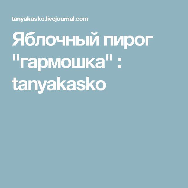 """Яблочный пирог """"гармошка"""" : tanyakasko"""
