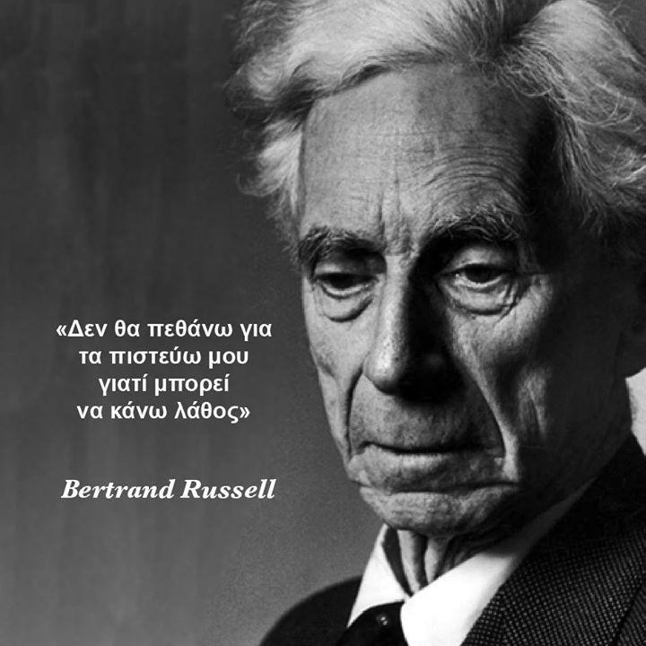 O Bertrand Russel γεννήθηκε στις 18 Μαΐου 1872.