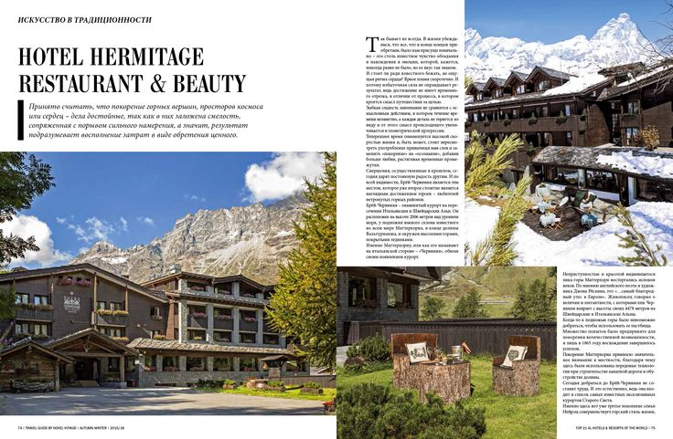 #HotelHermitageRestaurantAndBeauty is a wonderful property for your authentic, full of charm journeys among spectacular #Dolomites mountains in #BreuilCervinia . #novelvoyage #deeptravel #tgnv #relaischateaux #inspiration #artintradition #design #travel #media #luxurytravel