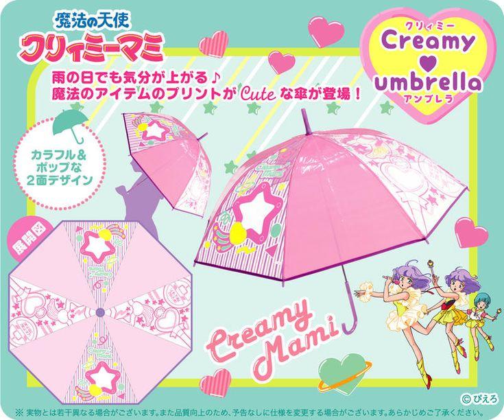 【楽天市場】魔法の天使クリィミーマミCreamy Umbrella:雑貨商店みやび