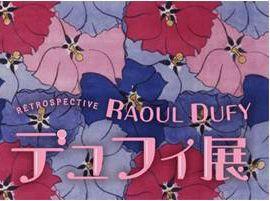 20世紀フランスの巨匠「ラウル・デュフィ」のテキスタイルを学生たちが現代のファッションへと甦らせる!「デュフィ展」ファッションデザインコンテスト  愛知県美術館   約150点のデザイン画の中から最優秀作品が11月5日に発表・展示