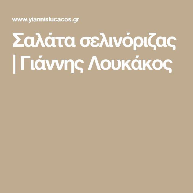 Σαλάτα σελινόριζας | Γιάννης Λουκάκος