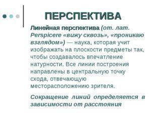 ПЕРСПЕКТИВА Линейная перспектива (от. лат. Реrsрiсеrе «вижу сквозь», «проника