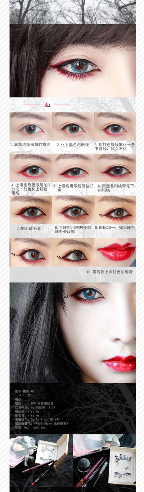 Apply lid primer, face primer, foundation or BB cream Use a red pigment liner or shadow and draw a line on your lower lid, keep clo...