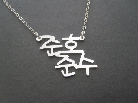 My boy's Korean names.  I <3 this so much!    Personalized Sterling Silver Stacked 2 Korean by SpeciallyForU, $37.00