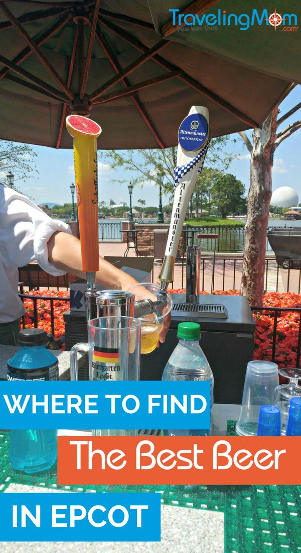 Touring Epcot World Showcase can make you hot and thirsty. Need to know the best beers for drinking around the world? TravelingMom gives you the insider's guide to the best beer in Epcot World Showcase.