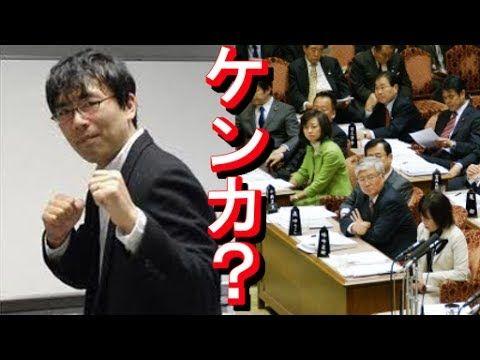 上念司がスゴ過ぎ!冒頭から国会議員にケンカを売りまくり映像?最強に面白い、日本経済再生論から民主党無能論まで!