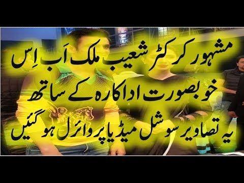 Photoshoot of Shoaib Malik with beautiful actress | Viral on social media