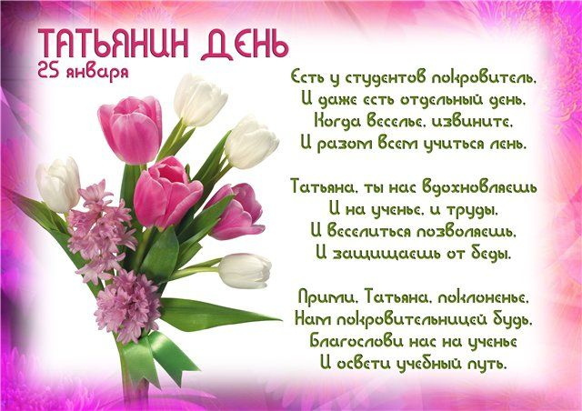 s-dnem-tatyani-pozdravleniya-otkritki-zhenshine foto 6