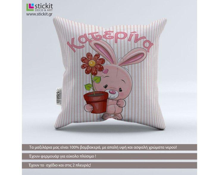 Hello bunny,βαμβακερό διακοσμητικό μαξιλάρι με το όνομα που θέλετε,9,90 €,http://www.stickit.gr/index.php?id_product=18254&controller=product