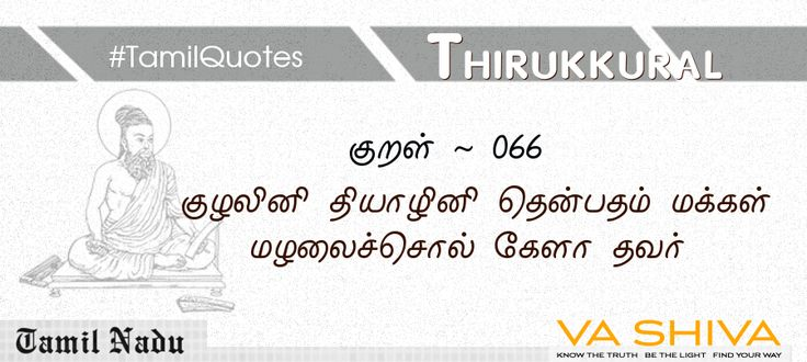 """The pipe is sweet, the lute is sweet,"" say those who have not heard the prattle of their own children. #Thirukkural ~ 066"