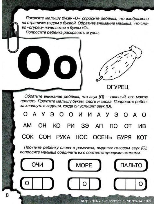 Уроки логопеда.Учим буквы.. Обсуждение на LiveInternet - Российский Сервис Онлайн-Дневников