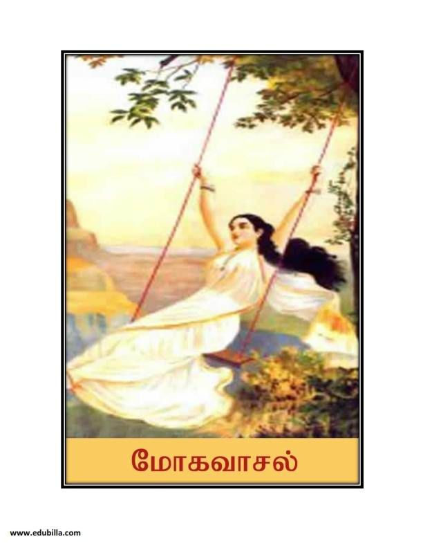 #Tamil_Onbooks Read #tamil_short_stories #Mogavasal by #ranjakumar #books_online at Edubilla.com  Read More At <> http://www.edubilla.com/onbook/mogavasal/