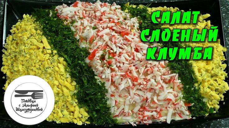 Салат слоёный Клумба.Салат с крабовыми палочками яйцом и яблоком. Рецепт...