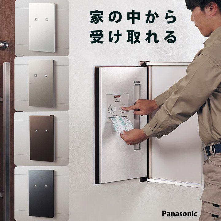 住宅壁埋め込み専用 宅配ボックス パナソニック Combo Int コンボ